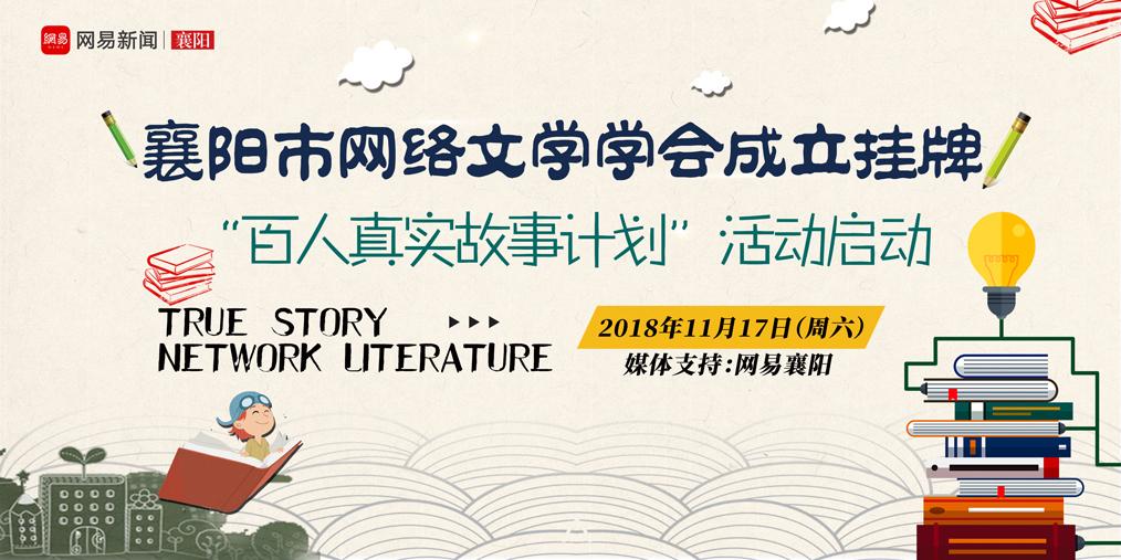 襄阳市网络文学学会成立仪式