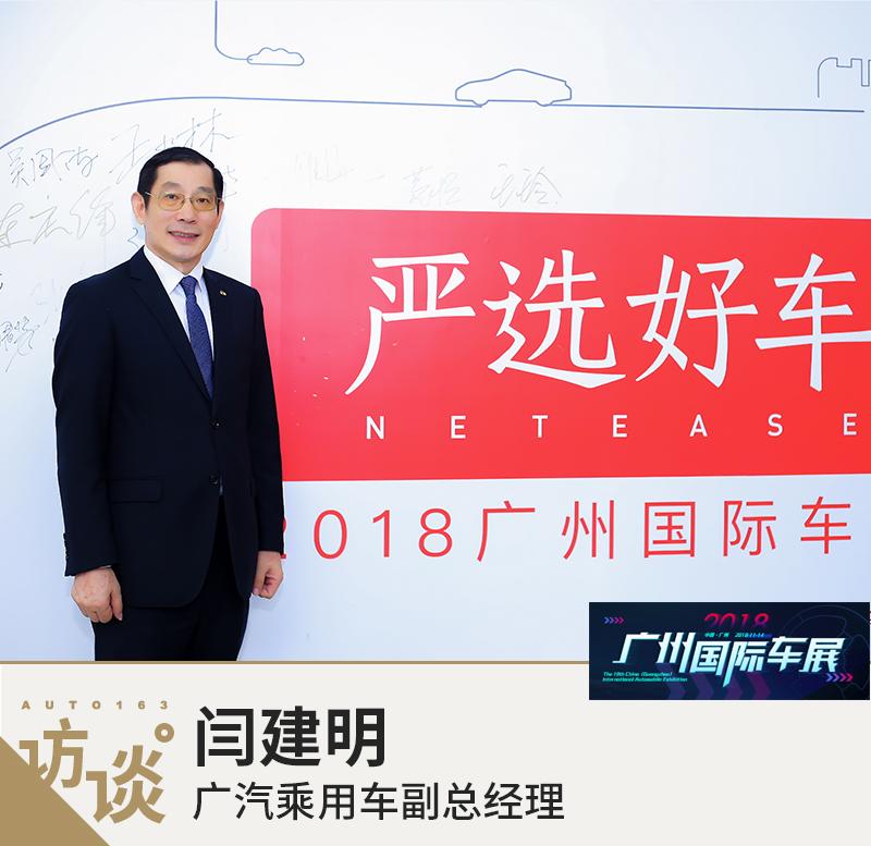 闫建明��传祺GM6启动预售 未来深化网联应用