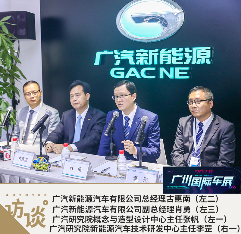 古惠南:新工厂年底竣工 Aion S明年5月上市