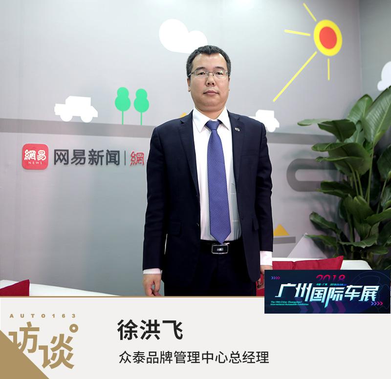 """徐洪飞:众泰汽车""""413""""品牌战略深化""""品牌重塑"""""""