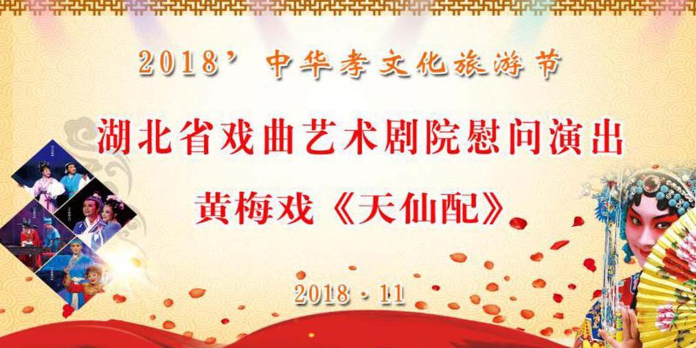 湖北省戏曲艺术剧院慰问演出黄梅戏《天仙配