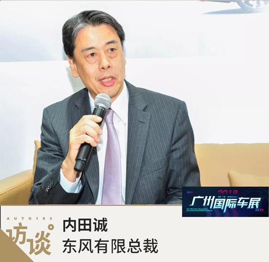 内田诚:东风有限3年内三大电动核心部件100%国产