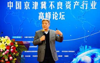 2018中国京津冀不良资产行业高峰论坛在石家庄举办
