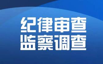 赣州赣县区公安局原纪委书记赖虔林被查