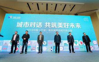 2018中国(宁波)食品博览会城市推介圆满举行