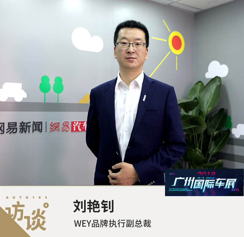 刘艳钊��WEY P8 GT将于2019年上海车展发布