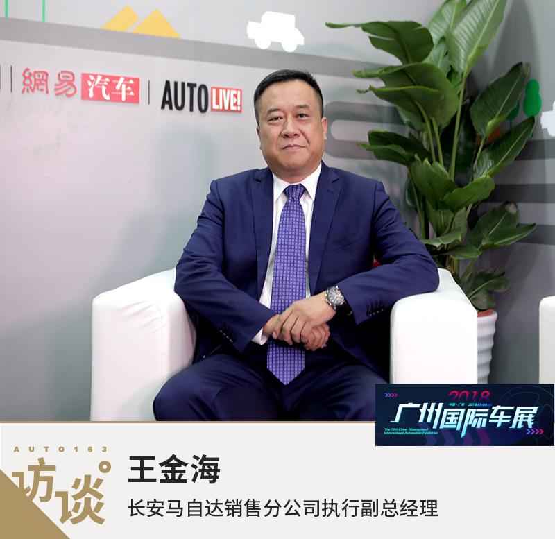 """王金海:长安马自达CX-8上市 构建""""3+1""""产品序列"""