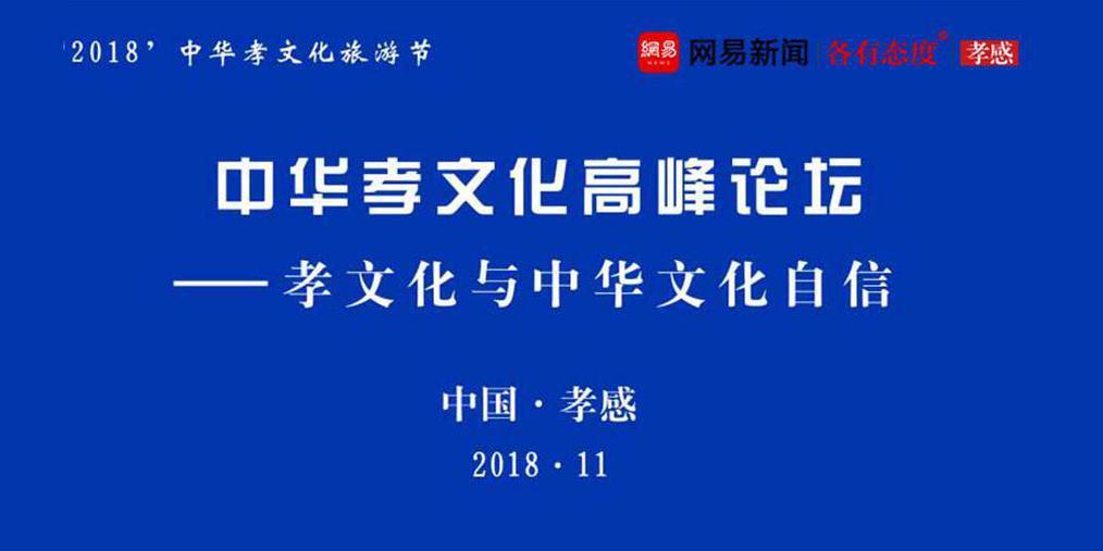 【图文直播】中华孝文化高峰论坛
