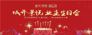 城开·景悦业主生日会11月18日感恩来袭!