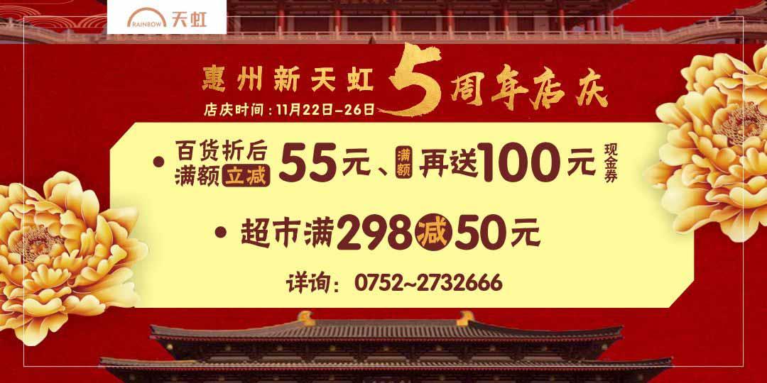 惠州新天虹 5周年店庆