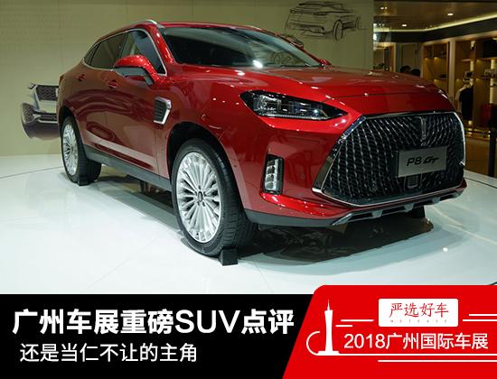 还是当仁不让的主角 广州车展重磅SUV点评