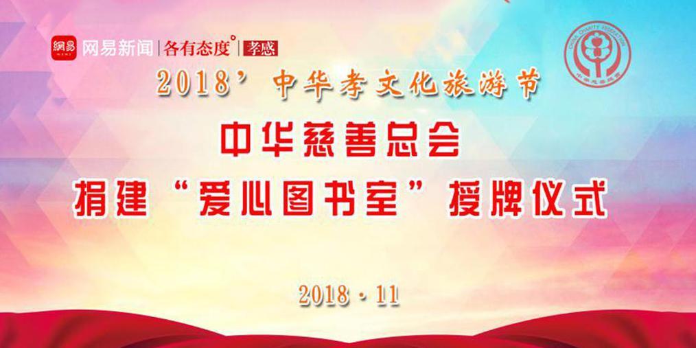 中华慈善总会捐赠、市教育局汇演