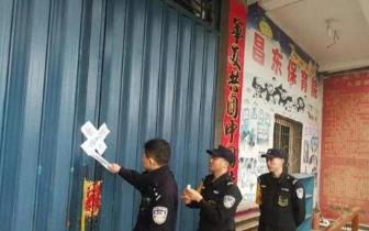 南昌青山湖区整治无证幼儿园 下达17份停办通知书