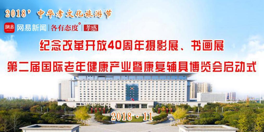 纪念改革开放40周年摄影展、书画展、老博会