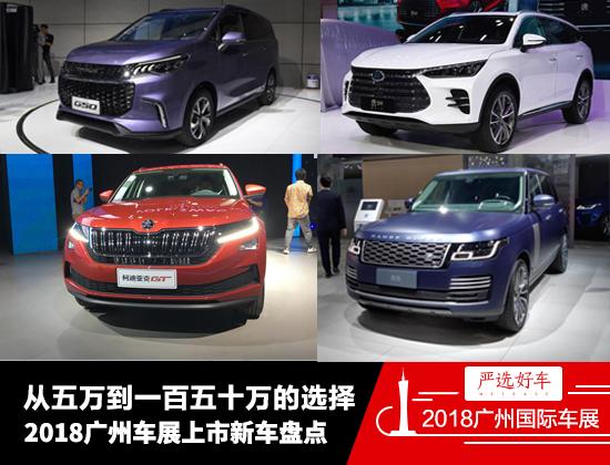 从5万到150万的选择 广州车展上市新车盘点