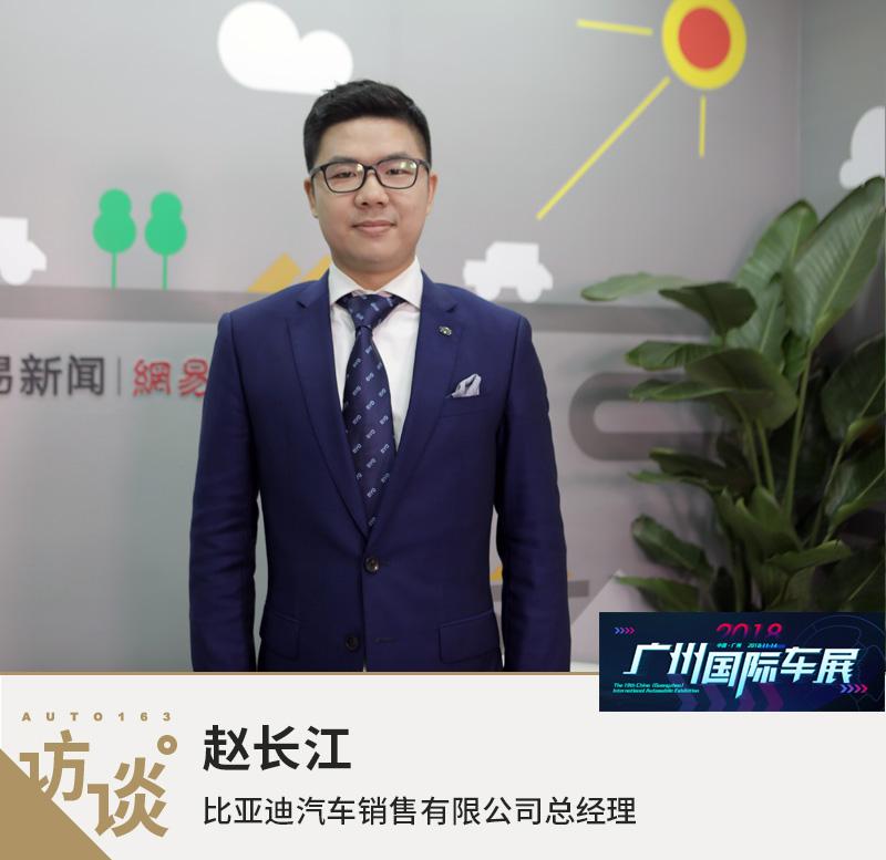赵长江:比亚迪逆势增长得益于技术实力与市场洞察