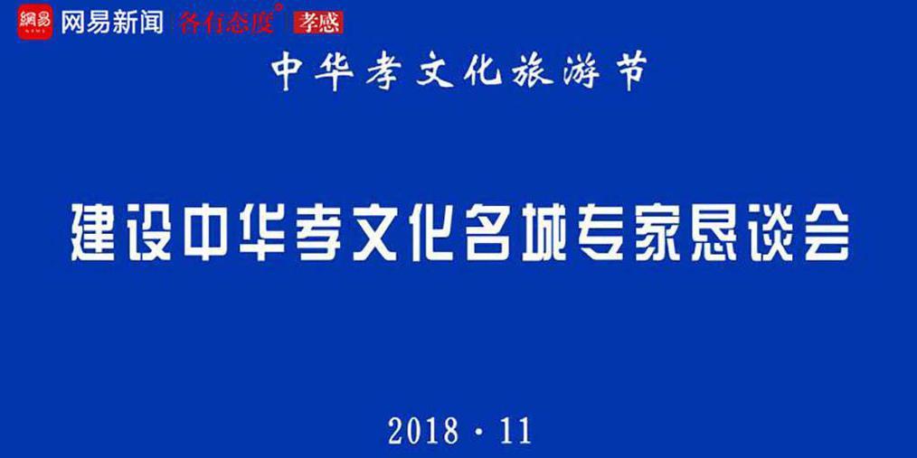 【图文直播】建设中华孝文化名城专家恳谈会