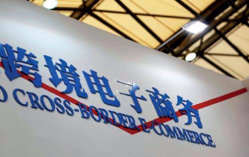 唐山:跨境电子商务扬帆起航正当时