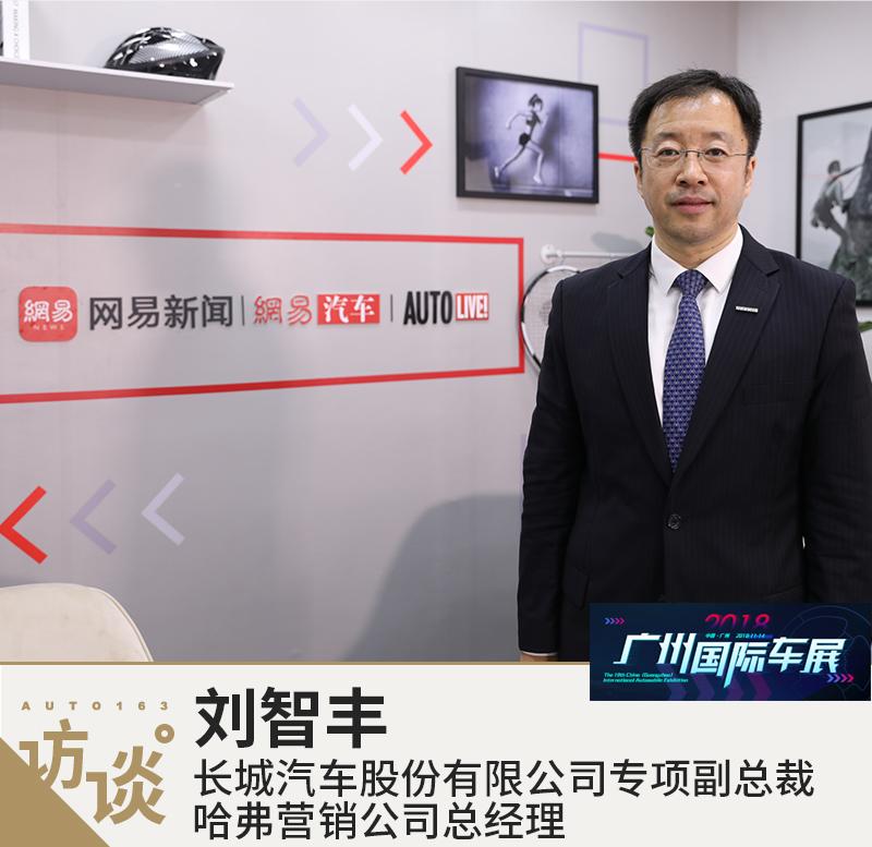 刘智丰:中国汽车市场仍是全球第一 足以容纳发展