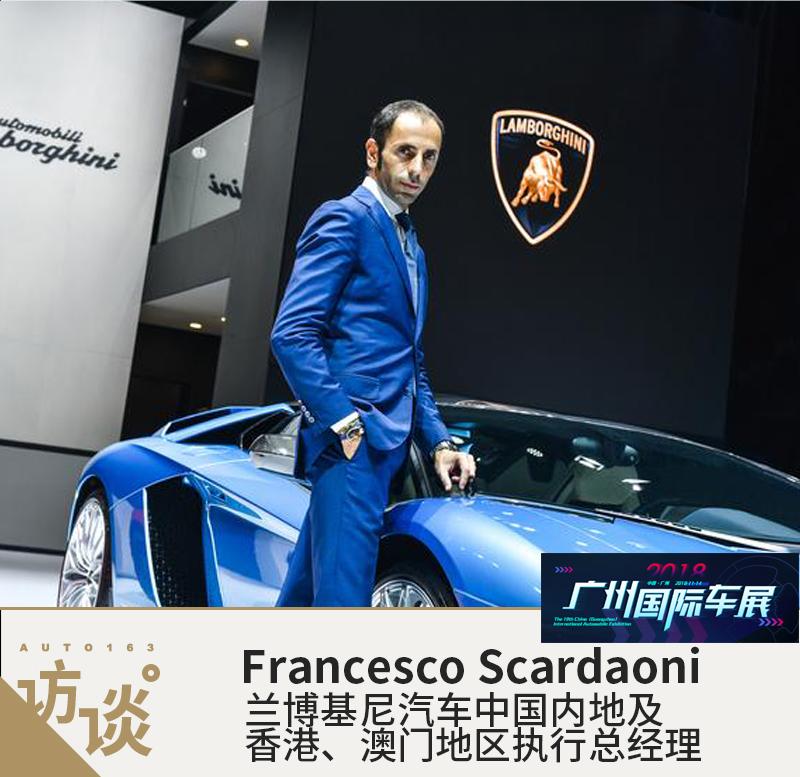Francesco Scardaoni:兰博基尼渠道向三线城市下沉