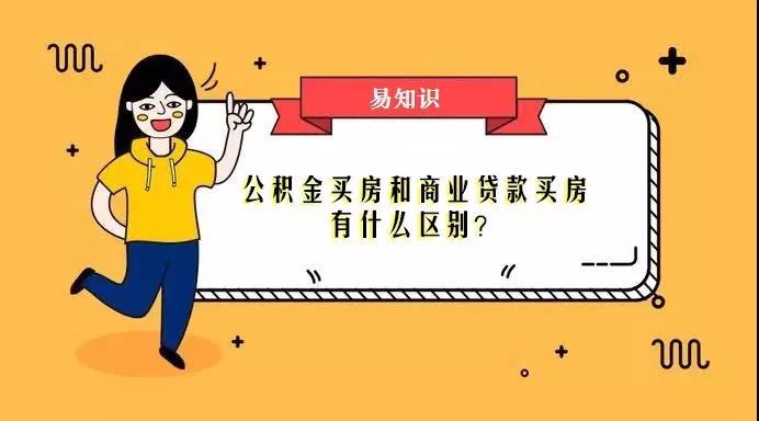 【易知识】第NO.33问:公积金买房和商业贷