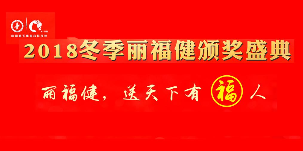 2018冬季丽福健颁奖盛典