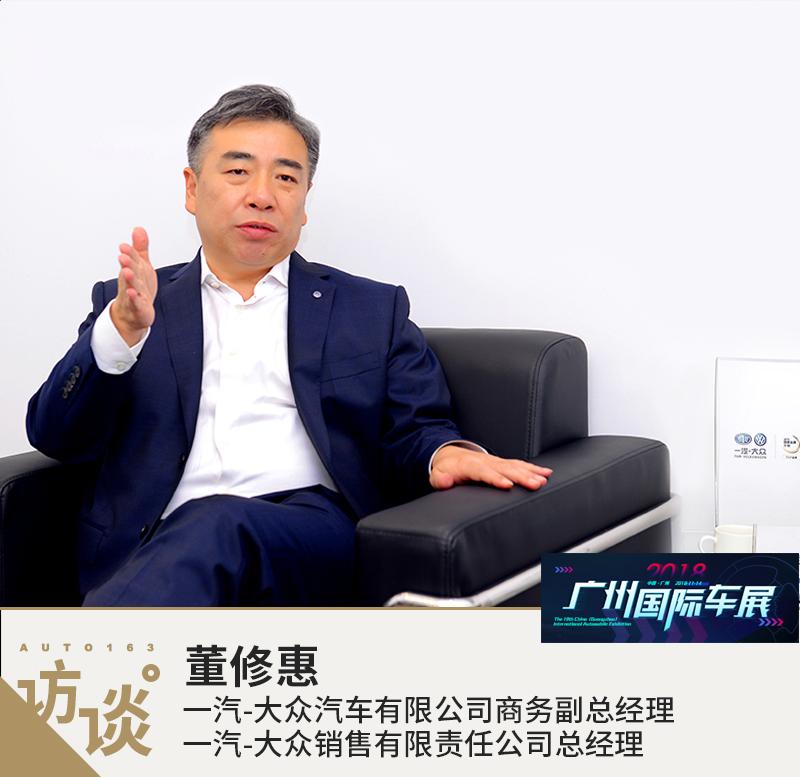 """董修惠:增强""""抗寒""""能力 一汽-大众与经销商共进共荣"""