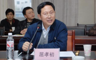 屈孝初|湖南外贸职业学院原院长屈孝初被判刑11年
