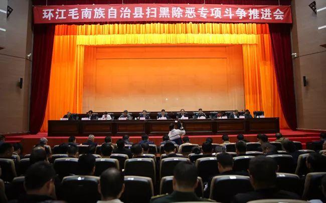 环江县召开扫黑除恶专项斗争工作推进会