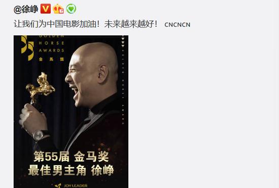 徐峥喜获金马影帝奖 让我们为中国电影加油!