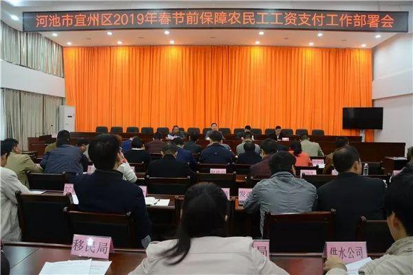宜州区部署2019年春节前保障农民工工资支付工作
