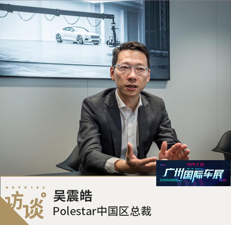 吴震皓:Polestar 1销量超预期 2019年产能已经售罄