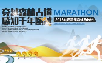 首届温州森林马拉松开跑