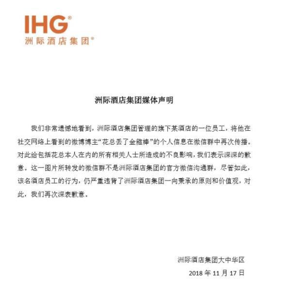 洲際集團確認將花總信息曝光:非官方微信群但道歉
