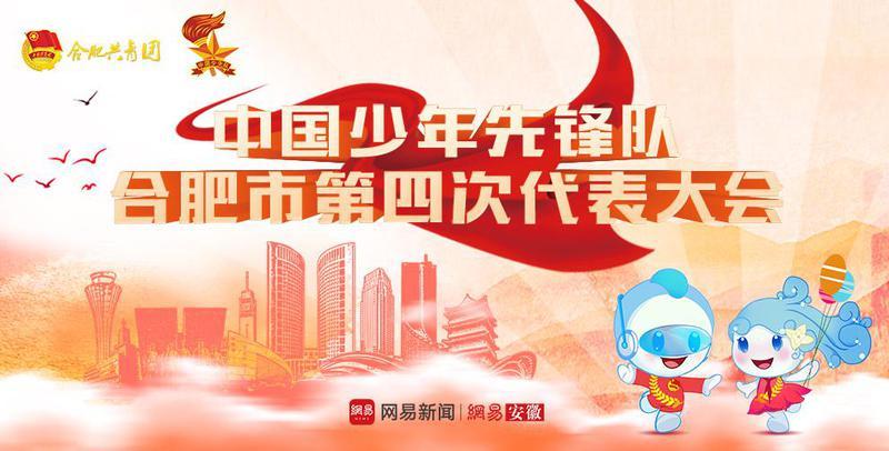 中国少年先锋队合肥市第四次代表大会
