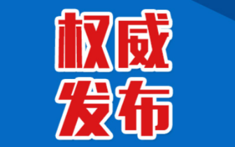 """江西:查处涉黑腐败和""""保护伞""""问题138起"""