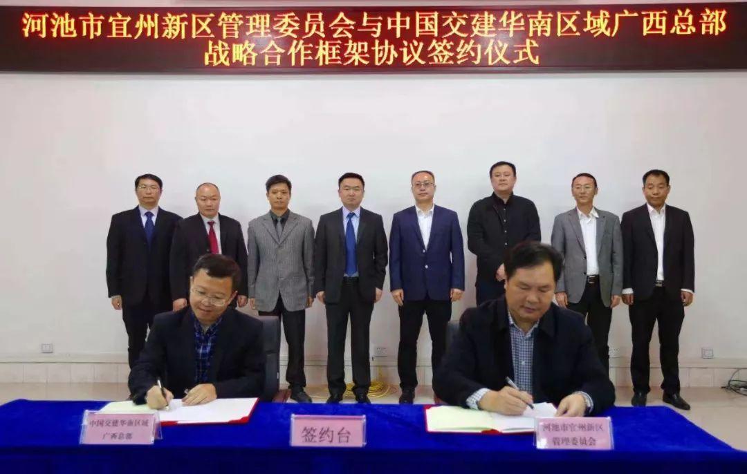 宜州新区与中国交建签订战略合作框架协议