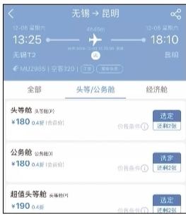 """东方航空系统维护致机票""""白菜价"""" 回应称订单有效"""