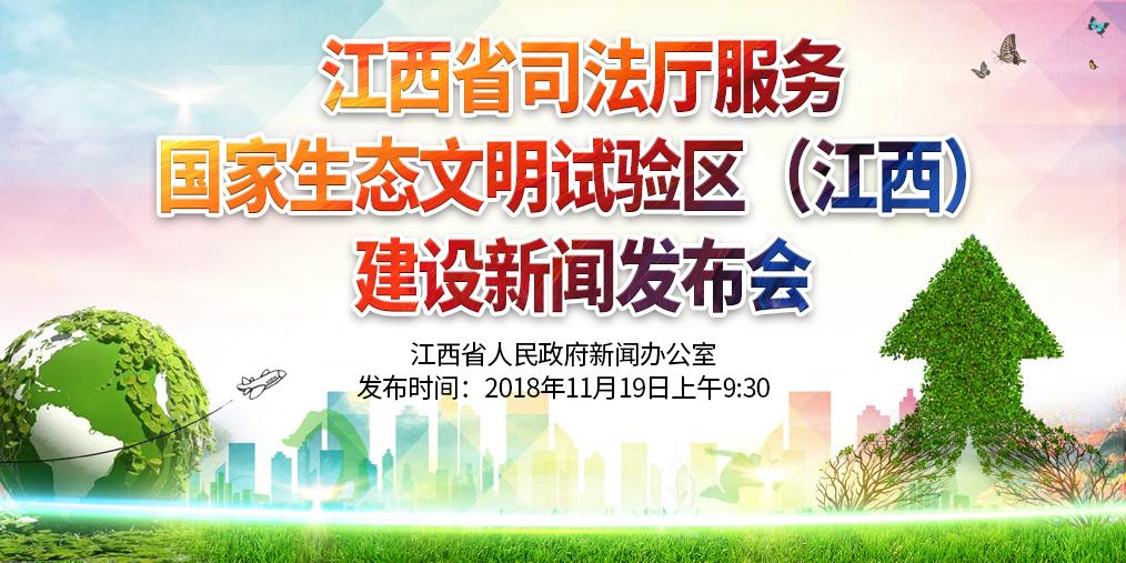 江西司法厅服务国家生态文明试验区发布会
