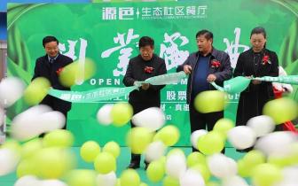 源色集团连锁生态社区餐厅驻马店店盛大开业