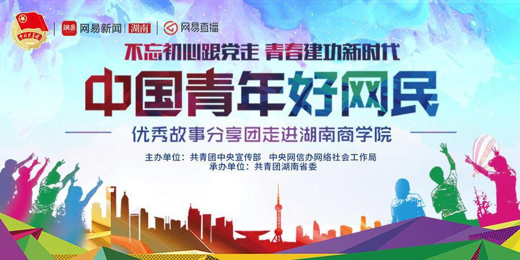 中国青年好网民优秀故事分享团湖南站