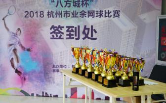 """""""八方城杯""""2018杭州市业余网球大赛圆满落幕"""