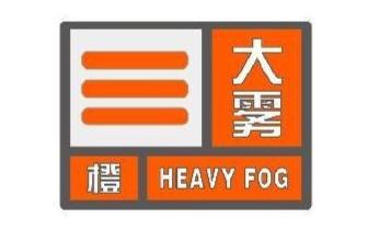 省气象台今晨发布大雾橙色预警 请注意防范