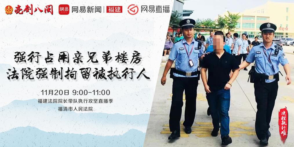 强行占用兄弟楼房 法院强制拘留被执行人