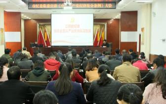 市直水利系统集中学习《中国共产党纪律处分条例》