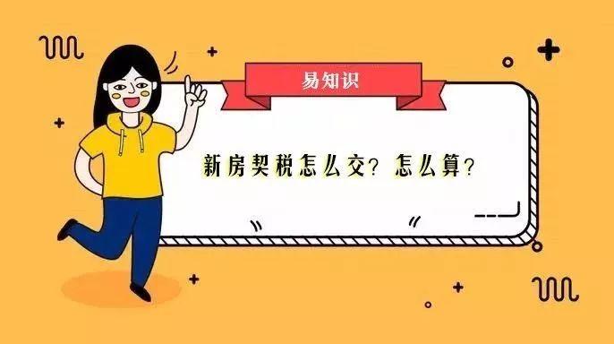 【易知识】第NO.34问:新房契税怎么交?怎么算?
