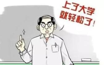 """让大学生不再""""混日子"""" 高校进""""严出""""时代"""