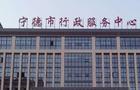 区行政服务中心