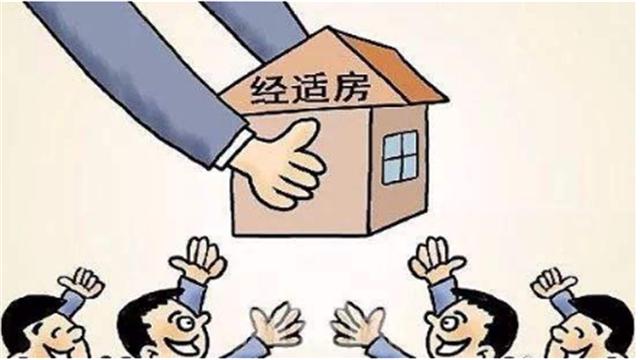 """经济适用住房""""万鸿园""""项"""