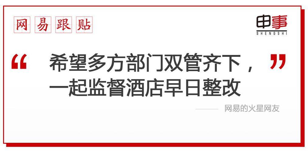 11.19网曝:上海高档酒店浴袍掏出感冒药